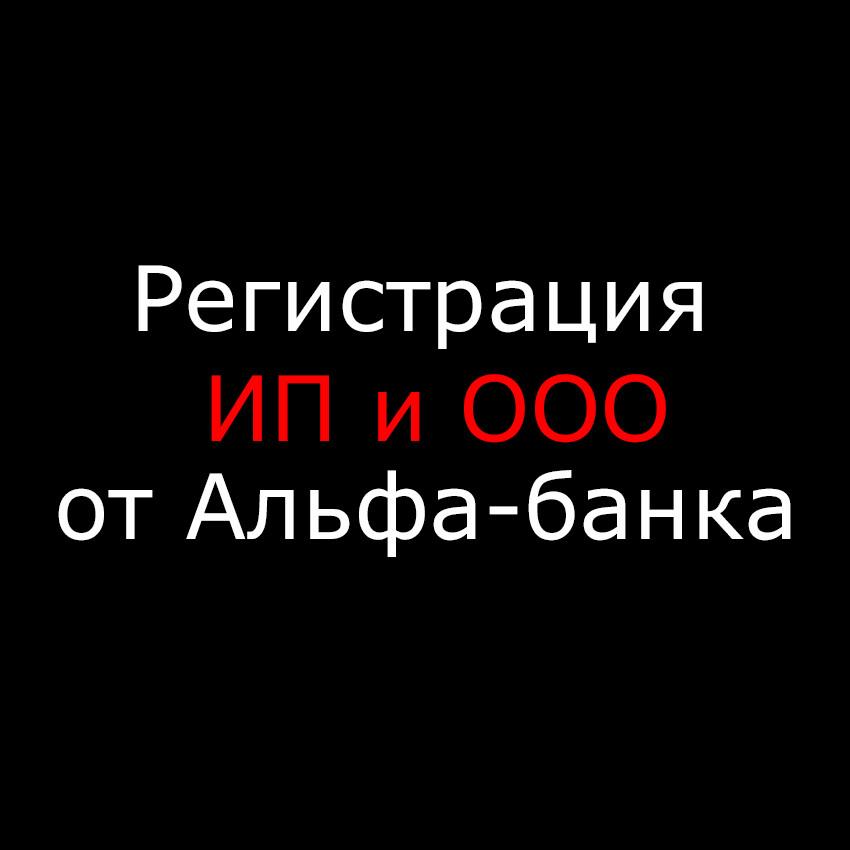 Регистрация ИП и ООО от Альфа-банка