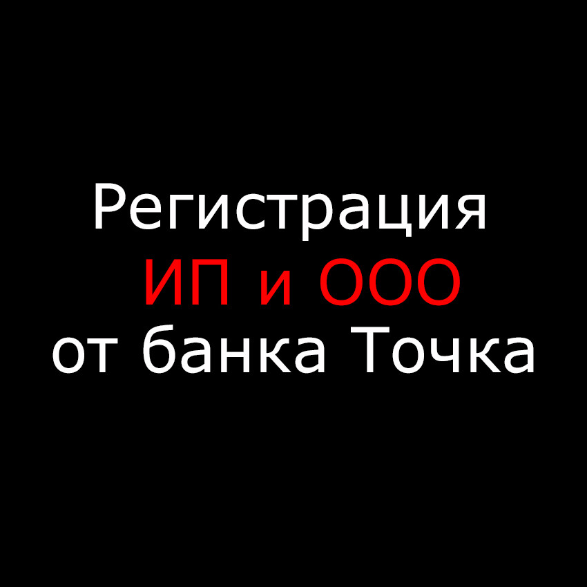 Регистрация ИП и ООО от банка Точка